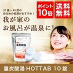 重炭酸湯 薬用ホットタブ HOTTAB 10錠 薬用重炭酸タブレット