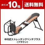 中川式ストレッチングベンチプラス(ブラウン)ストレッチ器具 肩甲骨ストレッチ 肩こり 首こり ぶら下がり健康器
