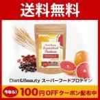 【今だけ更に100円OFF】大豆プロテイン(ソイプロテイン)Diet&Beauty スーパーフードプロテイン 女性用 ダイエット食品 置き換え