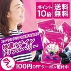 【訳あり:賞味期限2017/12/31】特濃ルテイントリプルベリー(3袋セット)