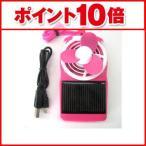 USBとソーラーパネルで充電できるソーラーパワーファン!!