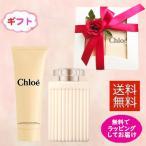 CHLOE chloe クロエ ボディローション 200ml&クロエ パフューム ハンドクリーム 75ml ギフトセット プレゼント