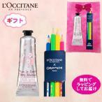 ロクシタン L'OCCITANE チェリー ブロッサム ソフト ハンドクリーム 30ml&カランダッシュ色鉛筆4色セット ギフトセット プレゼント