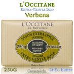 ロクシタン LOCCITANE シアソープ ヴァーベナ 250g LOC5067