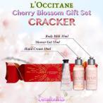 ショッピングロクシタン <送料無料!即納できます> L'OCCITANE ロクシタン チェリーブロッサム ギフトセット LOC54044