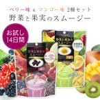 スムージー フルベジ 置き換え ダイエット ドリンク 野菜と果実のスムージー ベリー風味・マンゴー風味 各1袋 全2袋 アサイー 美容 美味しい グリーンスムージー