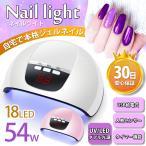 ネイルライト ネイル UVライト ジェルネイルライト ネイルドライヤー LED 56W UV セルフネイル 自宅ネイル
