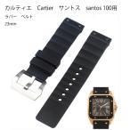 カルティエ Cartier サントス santos 100 用 社外互換品 ラバー ベルト 23mm