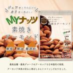 (マイナッツ) アーモンド 素焼き 1kg 無塩 無油 無添加 カルフォルニア産