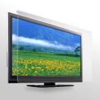 ショッピング液晶テレビ 液晶テレビ保護フィルター(32型ワイド)大型液晶画面を傷・汚れからガードする吊り下げ式液晶保護パネル。32型ワイド対応。