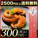 【2017年 おせち料理】 たこの旨煮(3個) 好き嫌いなしの選べるおせち【2500円以上で無料】 板前魂のマイおせち oseti osechi