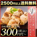 【2017年 おせち料理】 小鯛西京焼(5個) 好き嫌いなしの選べるおせち【2500円以上で無料】 板前魂のマイおせち oseti osechi