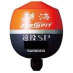 シマノ ウキ 鱗海 ZEROPIT 遠投SP FL-00CM オレンジ 1