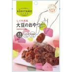 モントワール ASHITAMO しぐれ煮風 大豆のおやつ 27g ×10袋