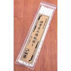 【浅草一福】煙管用今様紙縒り(こより) 【煙管の煙道のお掃除に!】(約20cm)