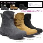 ビュース BTC523 防水美脚ショートブーツ beauth レディース スエード 靴 2WAY