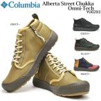 コロンビア 靴 YU0293 アルバータ ストリート チャッカ オムニテック メンズ レディース スニーカー ミッドカット 防水