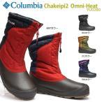 コロンビア 靴 ブーツ YU0280 チャケイピ2 オムニヒート メンズ レディース ユニセックス 保温 撥水 ミドル 雪国 ゲレンデ 防汚