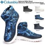 コロンビア ブーツ YU0275 スピンリールミニブーツ アドバンス WP オムニヒート 防水 メンズ レディース 防寒
