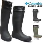 メンズ レディース 長靴 コロンビア YU0385 ラディ リーフ レインブーツ 雨 雪 ラバーブーツ 防水