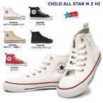 婴儿, 儿童, 孕妇 - コンバース チャイルドオールスター N Z HI 子供 キッズ スニーカー 靴 ハイカット ファスナー 定番