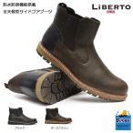 エドウィン 防水 ブーツ サイドゴア L61092 メンズ リ