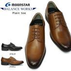ショッピングストレス ムーンスター 靴 ビジネスシューズ 本革 メンズ SPH4600 レザー プレーントゥ バランスワークス