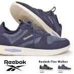 リーボック スニーカー レディース フレックス ウォーカー Flex Walker ウォーキング フィットネス