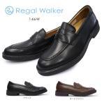 リーガル 146W リーガルウォーカー ローファー モカシン ビジネスシューズ レザー コンフォートウォーキング 紳士靴 本革 撥水加工