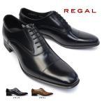 リーガル 靴 725R エレガントなメンズビジネスシューズ ストレートチップ 細めスタイル フォーマル ロングノーズ 紳士靴 本革