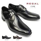 リーガル 靴 728R エレガントなメンズビジネスシューズ モンクストラップ 細めスタイル フォーマル ロングノーズ 紳士靴 本革