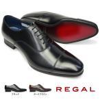 リーガル 靴 メンズ 21VR ストレートチップ ビジネスシューズ 日本製 ロングノーズ 内羽根 紳士靴 本革