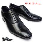 リーガル メンズ 31TR ビジネスシューズ ストレートチップ 紳士靴 本革 日本製 スクラッチタフレザー