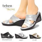 テーン ミュール サンダル TN1741 レディース 靴 ウェッジヒール 厚底 美脚 脚長 履きやすい tehen ウェッジ オープントゥ