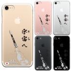 iPhone8 8Plus iPhone7 7Plus iPhone6/6s iPhone 6/6sPlus iPhone 5/5s/SE アイフォンクリアケース 保護フィルム付 ロケット H-・B 打上