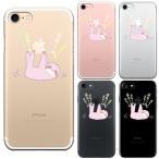 iPhone8 8Plus iPhone7 7Plus iPhone6/6s iPhone 5/5s/SE アイフォン スマホ クリアケース 保護フィルム付 なまけもの ぶらーん