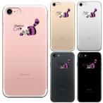 iPhone7 アイフォン クリアケース 保護フィルム付 アリス CAT チェシャ猫