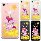 iPhone8 8Plus iPhone7 7Plus iPhone6/6s iPhone 5/5s/SE アイフォン スマホ クリアケース 保護フィルム付 原宿系 ペガサス ペガコン