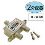 2分配器 一端子電流通過型