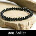 黒檀(こくたん) アンクレット 木 木製 ウッド メンズ アクセサリー 数珠