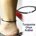 オニキス ターコイズ 天然石 アンクレット メンズ アクセサリー パワーストーン