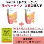 Next K 核酸入り生ゼリータイプ(30包)2箱セット(キャンペーンおまけ付 )Kリゾレシチン含有食品
