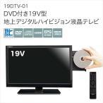 DVDプレーヤー内蔵テレビ