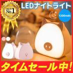 ナイトライト 充電式 led 調光 ライト 赤ちゃん 授乳 間接照明 目にやさしい おしゃれ かわいい 寝室 ベッドサイド ミルク おむつ替え