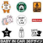 ベビーインカー ベイビーインカー ステッカー シール おしゃれ Baby in car 車 赤ちゃん ベビー 防水 セーフティー 大きい かわいい 安全 [◆]