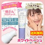 ショッピングBBクリーム 【人気ブロガー桃さんプロデュース】BBクリームbyM ホワイトベージュ BB cream