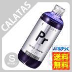 ショッピングパープル 【送料無料・P10倍・あすつく】CALATAS カラタス シャンプー Pr(パープル) 250ml