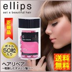 【送料無料】エリップス プロ ピンク ヘアリペア ヘアビタミン トリートメント 50粒  ダメージヘア