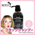 【送料無料】ロイド カラーシャンプー ブラック 300ml