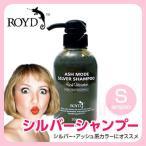 【送料無料】ロイド カラーシャンプー シルバー 300ml